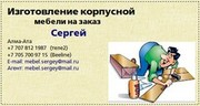 Мебель корпусная на заказ,  Сергей.