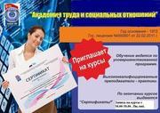 Курсы по бух.учету при Академии Труда и Социальных Отношений