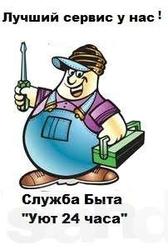 Плотник Алматы от Уют мастер 24 часа
