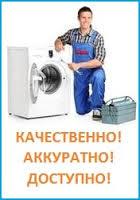 Ремонт стиральных машин в Алматы и пригороде 87015004482 3287627