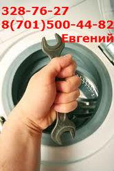 Ремонт стиральных машин всех марок в Алматы 87015004482 3287627Евгений