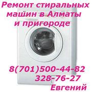 Ремонт стиральных машин в Алматы (Евгений)87015004482 3287627