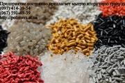 Продажа полиэтилена в гранулах,  ПЭНД, ПЭВД, ПП, ПС, трубный полиэтилен