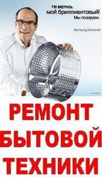 Ремонт стиральных машин в Алмате 329-77-97,  8777 27 007 41