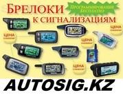 Продам и запрограммирую брелки для автосигнализаций т.87773612466