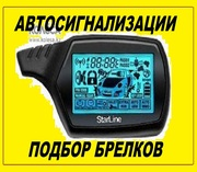 Установка и ремонт автосигнализации  Tomahawk,  STARLINE, Panterа и др.