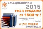 ЕЖЕДНЕВНИКИ 2015 УЖЕ В ПРОДАЖЕ!