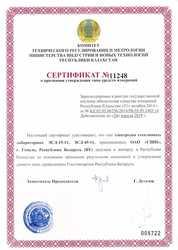 Услуги по сертификации измерительных приборов