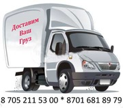 Перевозки на Газелях в Алматы