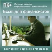 Excel углубленно для финансистов
