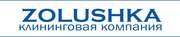 Клининговая компания  ZOLUSHKA