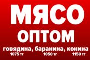 Мясо потом в Алматы. Говядина,  баранина,  конина от 1075 тг