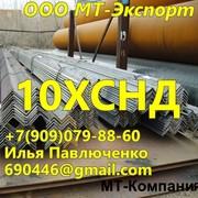 Уголок 15ХСНД 10ХСНД равнополочный ГОСТ 6713-91 для Мостостроения