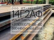 Лист 14Г2АФ в Наличии от 8мм