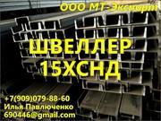 Стальной Швеллер 15ХСНД 12У 14У ГОСТ 6713-91 для Мостостроения