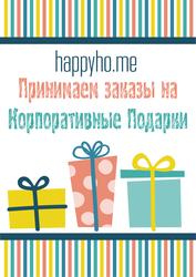 Корпоративные подарки к новому году!