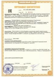 Получить сертификат и декларацию соответствия ТР ТС
