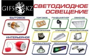 Светодиодное освещение - Лампы Светильники!