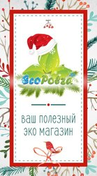 Новогодняя акция-лотерея в интернет-магазине http://ecopolza.kz