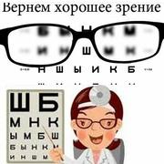 Внимание!Внимание!Оптика New Line