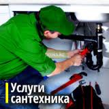 Установка, ремонт и замена сантехники. Прочистка различных засоров 8705-960-07-01