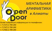 Ментальная арифметика от Open Door!