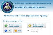Кабинет налогоплательщика,  cabinet salyk -подключение,  настройка.
