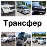Аренда автобусов ( трансферы)