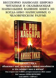Наиболее широко читаемая книга ДИАНЕТИКА