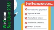 Международная компания ищет Первых Партнеров в Казахстане