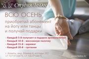 Осенняя акция на йогу и танцы