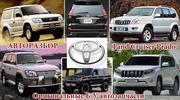 Prado 150 120 95 90 78 -  автозапчасти