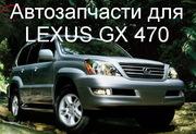 Авторазбор Lexus GX 470