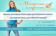 Моточек-клубочек - пряжа и аксессуары для вязания в Алматы