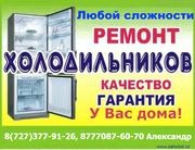 Профессиональный ремонт холодильников.377-91-26, 87770876070 Александр