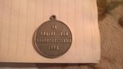 медаль за долголетний добросовестный труд