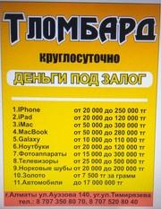 ТЛомбард- лучшее решение твоих финансовых проблем!