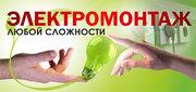 Услуги электрика в Алматы,  электромонтаж квартир.
