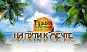 Туризм Казахстана - Горящие туры в любую точку мира