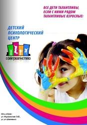 Детский развивающий центр Совершенство