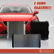 Радиаторы охлаждения ДВС- GERAT Original
