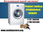 Ремонт стиральных машин с гарантией Бесплатный вызов мастера