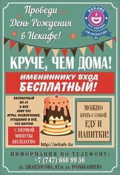 Акция Отметь свой День Рождения в Некафе на Джандосова бесплатно!