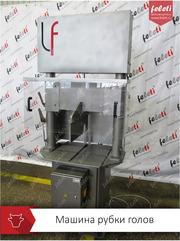 Машина для рубки голов Feleti от производителя!