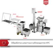 Линия обработки шерстных субпродуктов КРС Feleti