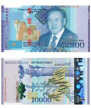 Юбилейная банкнота 10 000 тг.