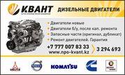 Двигатели Caterpillar,  Deutz,  Cummins,  Volvo,  Perkins,  Алматы