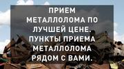 Покупаем металлолом,  ДОРОГО