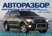 Запчасти для Toyota Siquoia б/у оригинал