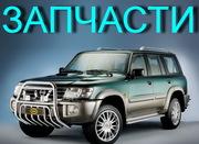 ОРИГИНАЛЬНЫЕ ЗАПЧАСТИ НА -Nissan Patrol Y61 Y60 Nissan Terrano II R20